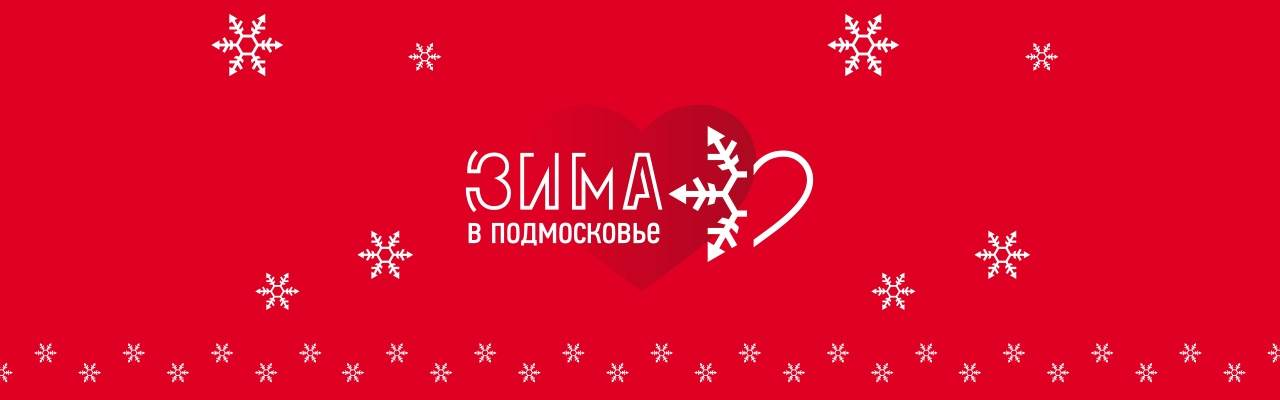 2019-zimavpodmoskovie