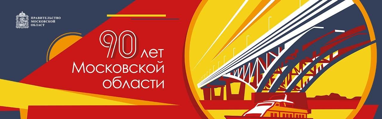 2019-90letpodmoskovie