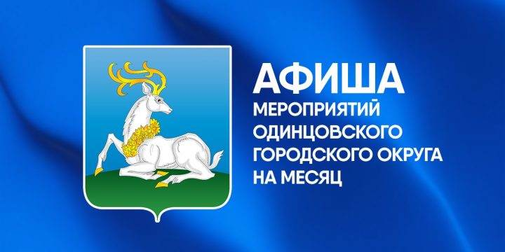 Афиша мероприятий Одинцовского городского округа на Август 2018
