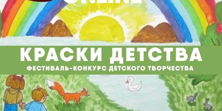 Виртуальный творческий фестиваль-конкурс «Краски детства»