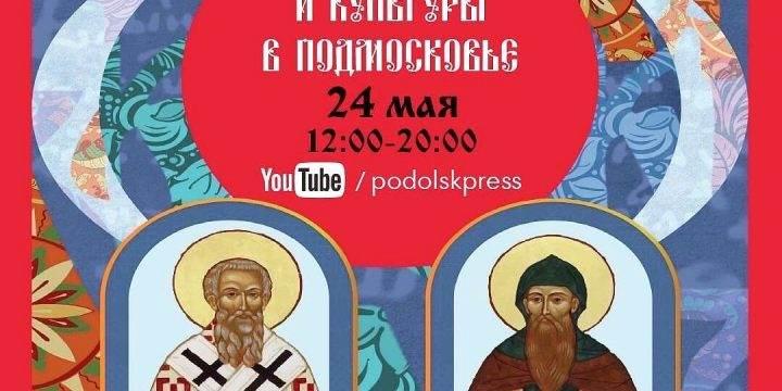 «День славянской письменности и культуры в Подмосковье»