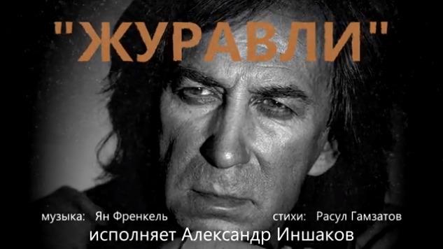 Поздравление с днём Победы от Иншакова Александра Ивановича